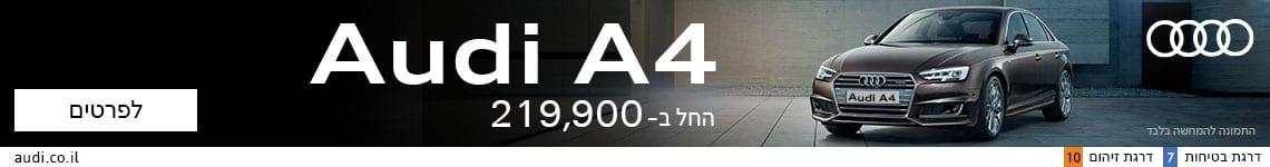 a4 עליון
